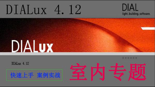 DIALux4.13视频教程--室内专题