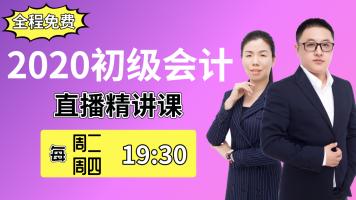 2020初级会计精讲课(经济法基础+实务)直播+录播
