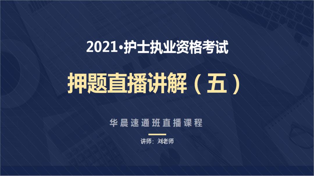 2021年执业护士资格考试押题讲解(五)