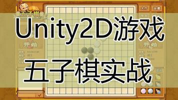Unity2D游戏开发五子棋实战视频教程