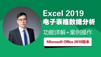 Office 2019办公软件Excel部分-电子表格/函数/图表等+案例操作