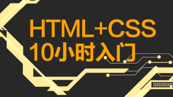 HTML+CSS入门