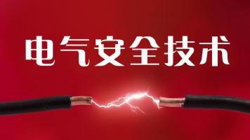 电气安全技术