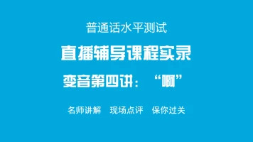 """普通话直播辅导课程实录-变音(四)""""啊"""""""