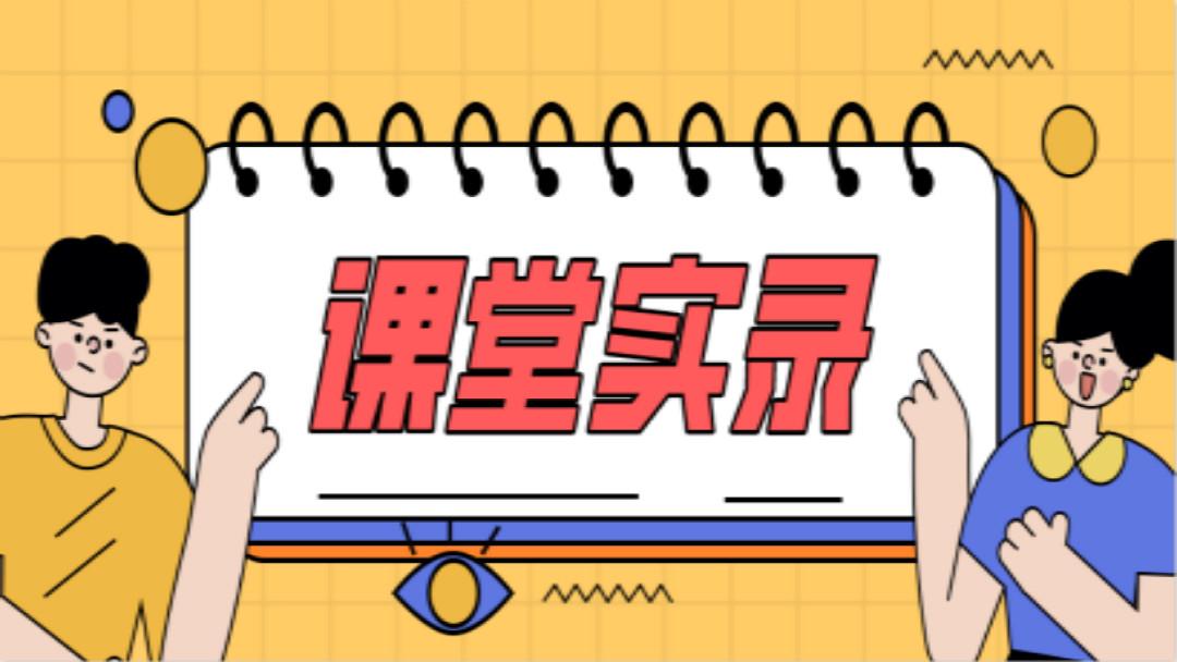 新媒体培训课堂实录