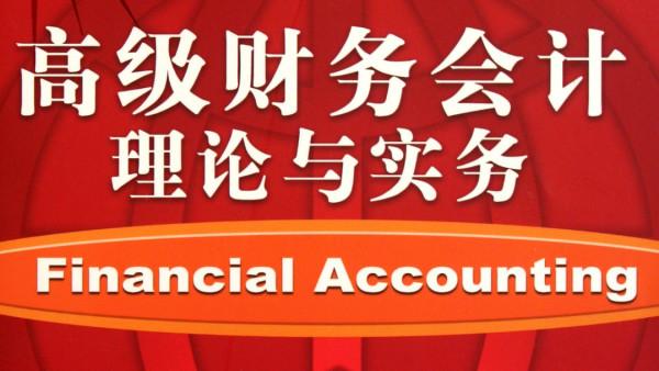 高级财务会计-知名院校VIP精品课程