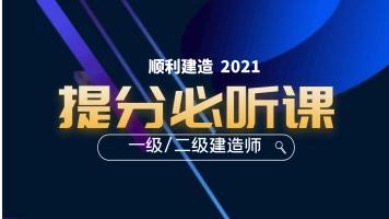 【顺利建造】2021年一级建造师二级建造师一建二建提分必听课