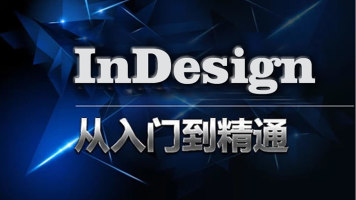 InDesign CS5 课程(ID,ID CS5)