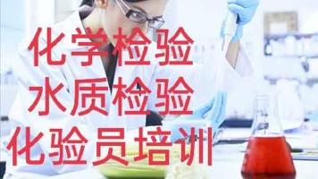 全国化妆品检验员培训考证-圣问技术