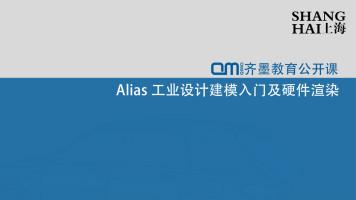 Alias工业设计建模入门及硬件渲染