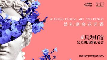 MOSCOW FLOWER SCHOOL 婚礼宴会花艺课