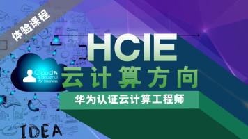 华为认证HCIE-Cloud课程