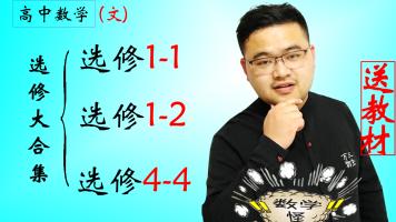 文2020选修合集(送教材)—高中数学新高考数学导数圆锥高二数学