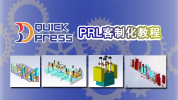 3DQuickPress PRL客制化教程