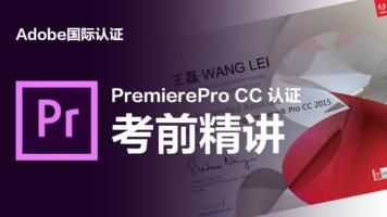 【Adobe国际认证】Premiere 考前精讲