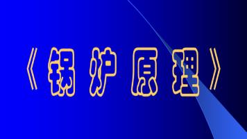锅炉原理(全67讲)【理工学社】