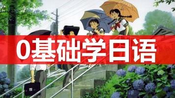 兴趣日语零基础学日语0-N1高考必备日语课堂日语入门