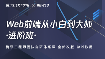 【NEXT学位 x IMWeb】Web前端从小白到大师进阶课程