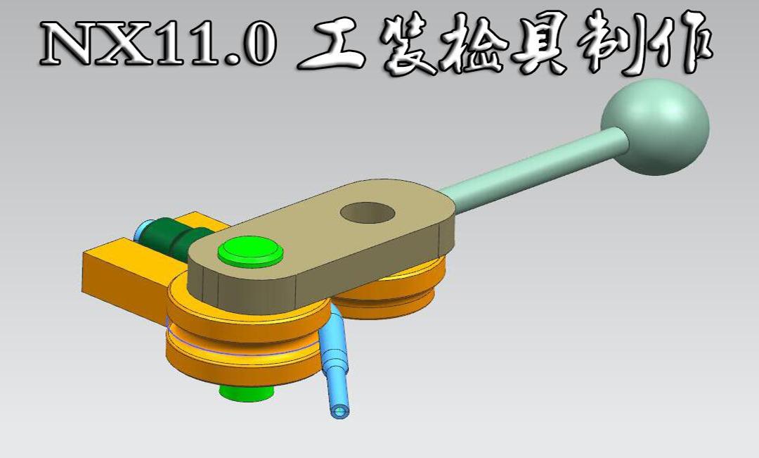 NX11.0 工装检具设计