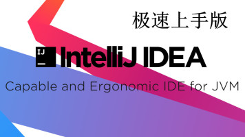 IDEA开发工具Java零基础