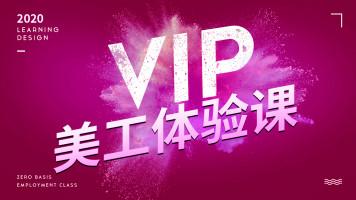 VIP体验课 PS综合实战课---聚心恒教育1【腾讯课堂认证机构】