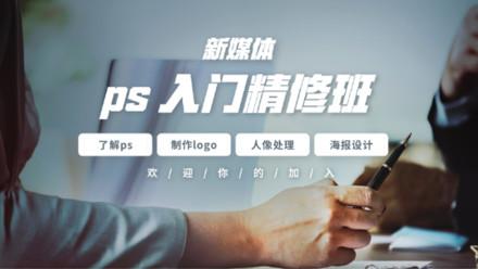 平面设计VIP/AI/CDR/PS高薪进阶实战免费试听课程【联梦教育】