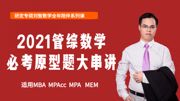 数学必考原型题-2021管理类联考-研定教育刘智