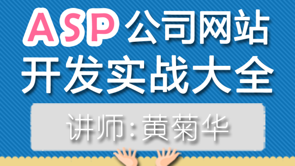 ASP毕业设计 ASP公司网站开发实战(含所有源代码)