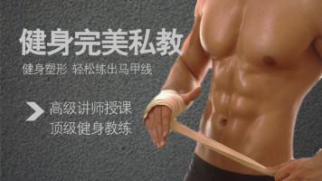健身完美私教训练教程