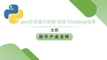 java企业级大数据-加密与hadoop使用
