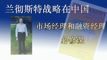 兰彻斯特战略在中国:市场经理和融资经理必修课第1讲001A