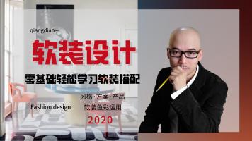 室内软装设计【软装方案/色彩/风格/家具/布艺/饰品/灯光/风水】