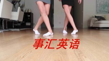 事汇英语生活短片041