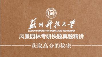 苏州科技大学风景园林快题精讲