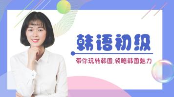 鸿鹄梦韩语零基础直达初级班
