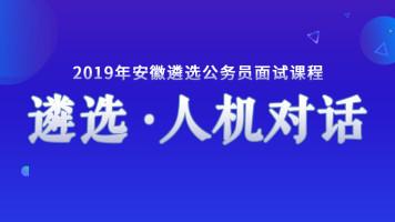 2019安徽遴选面试人机对话课程