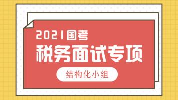2021年国考税务面试免费课程【进仕教育】