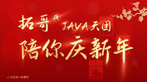 Java集训营---阿拓携Java团队陪你一起过大年