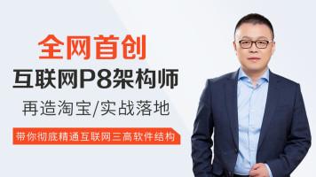 「全网首创」2020版顶级P8架构师【马士兵教育】