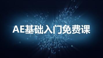 PR剪辑/AE后期/短视频制作与动效【直播】-51RGB在线教育