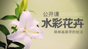 水彩花卉表现2