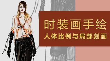 服装设计《时装画手绘系列课程》(一)