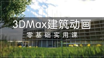 【视频课】3Dmax建筑动画/三维动画/室内动画/生长动画/零基础