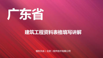【恒智天成】广东省建筑工程资料表格填写讲解