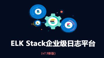 ELK Stack企业级日志平台(v7.9最新版)