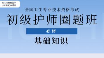 2021初级护师圈题班【单科一次过】基础知识