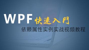 WPF软件开发 快速入门 系列课程 WPF依赖属性实战视频教程