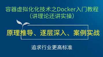 容器虚拟化化技术之Docker入门教程(讲理论还讲实操)