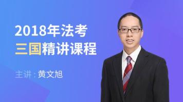 2018法考黄文旭讲三国精讲课程【希律法考】