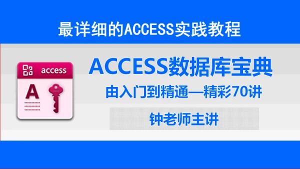 钟老师课堂《ACCESS数据库从入门到精通》任务式教程-精彩70讲